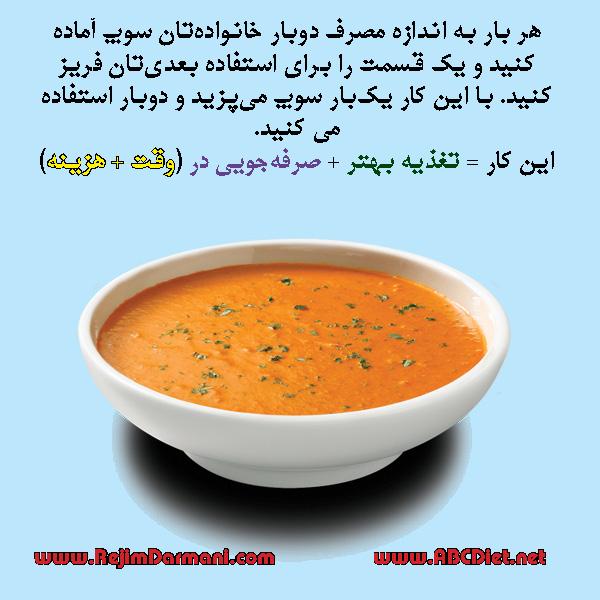 آماده کردن سوپ