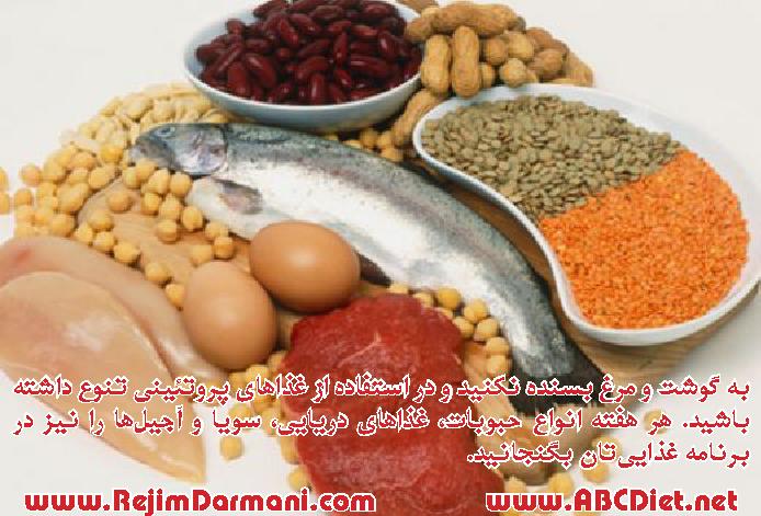 تنوع در مصرف پروتئین